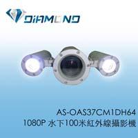 AS-OAS37CM1DH64 1080P 水下 100米紅外線攝影機