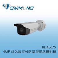 BLI4567S 4MP 紅外線室外防暴型網路攝影機