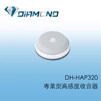DH-HAP320 大華專業型高感度收音器