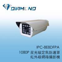 IPC-8E8DFPA 1080P 星光級定焦防護罩紅外線網路攝影機