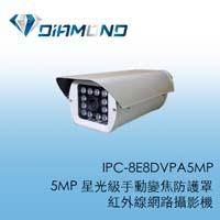 IPC-8E8DVPA5MP 5MP 星光級手動變焦防護罩紅外線網路攝影機