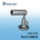 LMU-32S 筆型彩色攝影機