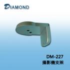 DM-227 支架