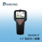 CKA-3512 3.5吋工程寶測試用小螢幕