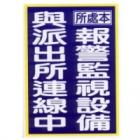警民連線警示貼紙