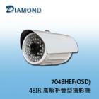 7048HEF(OSD) 紅外線攝影機