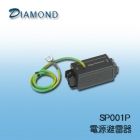 SP001P 避雷器