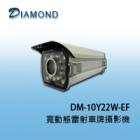 DM-10Y22W-EF 寬動態雷射車牌攝影機