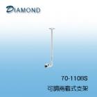 70-110BS 鋁製可調兩截式支架