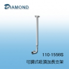 110-155BS 鋁製可調兩截式吸頂加長支架