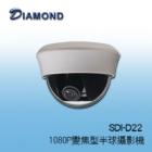 SDI-D22 3M 半球型攝影機