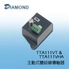TTA111VT. TTA111VHA 單路自動增益主動式遠距離雙絞線傳輸器