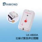 LK-4800A 拉線式緊急押扣開關