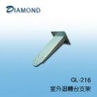 GL-216 室外迴轉台支架