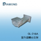 GL-216A 室外迴轉台支架