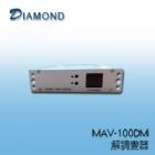 MAV-100DM 解調變器