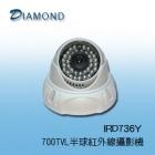 IRD736Y 半球型紅外線攝影機