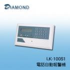 LK-100S1 電話自動報警機
