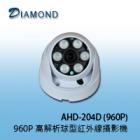 AHD-204D(960P) 高解析球型紅外線攝影機