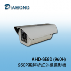 AHD-8E8D 720P 高解析戶外型紅外線攝影機