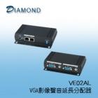 VE02AL VE05AL VE02ALR VGA影音延長分配器