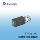 TTP111HD 高清專用(內建抗干擾器)絞線傳輸器