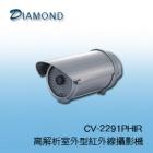 CV-2291PHIR 高解析室外型紅外線攝影機