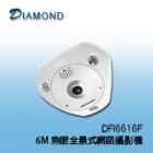 DFI6616F 6M 魚眼全景式網路攝影機