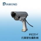 IRCCD-F 仿真紅外線管型攝影機
