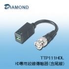 TTP111HDL 4K高清專用(內建抗干擾器)絞線傳輸器(帶尾線)