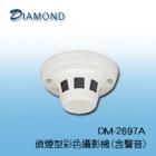 DM-2697A 高解析偵煙型彩色攝影機