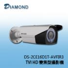 DS-2CE16D1T-AVFIR3 1080P TVI HD紅外線管型攝影機 (入門款)