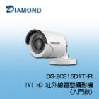 DS-2CE16D1T-IR 1080P TVI HD紅外線管型攝影機 (入門款)