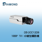 DS-2CC12D9T 1080P TVI HD槍型攝影機