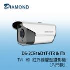 DS-2CE16D1T-IT3 1080P TVI HD紅外線管型攝影機 (入門款)