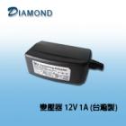 變壓器 12V 1A (台灣製)