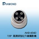 AHD-404D 720P高清球型紅外線攝影機
