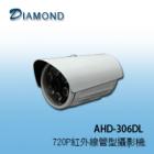 AHD-306DL 720P高解析管型紅外線攝影機