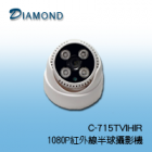 C-715TVIHIR  1080P高解析紅外線半球攝影機