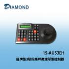15-AU53EH 經濟型3階段搖桿高速球型控制器