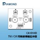 CA101HD 主動式 TVI / CVI 同軸線傳輸延伸器