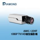 AWIC-12D9T 1080P TVI HD槍型攝影機