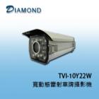 TVI-10Y22W(1080P) 雷射紅外線車牌專用攝影機