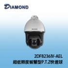 2DF8236IV-AEL 超低照度智慧型快速球 2M 網路攝影機