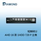 9289X1J 1HDD 16路 720p錄影主機