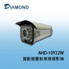 AHD-10Y22W(1080P) 雷射紅外線車牌專用攝影機