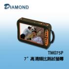 TM075P 高清類比測試螢幕