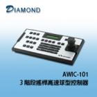 AWIC-101 3 階段搖桿高速球型控制器