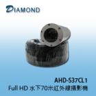 AHD-S37CL1 Full HD 水下70米紅外線攝影機