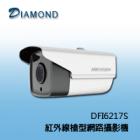 DFI6217S 紅外線槍型網路攝影機